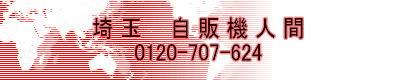 埼玉自販機人間-券売機・自動販売機の専門店-